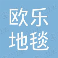 天津欧乐地毯有限公司