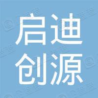 北京启迪创源创业投资中心(有限合伙)