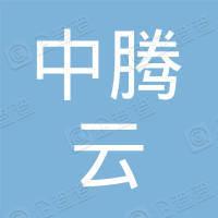 中腾云商业保理有限公司