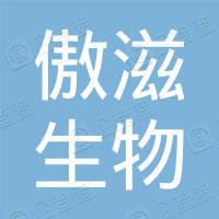深圳市傲滋生物科技有限公司