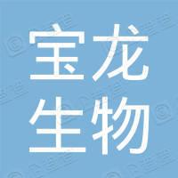 保康宝龙生物科技集团有限公司