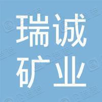黔东南州瑞诚矿业开发有限公司