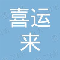 徐州市喜运来电子商务发展有限公司