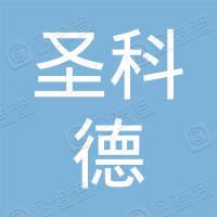 吉林省圣科德电气有限公司