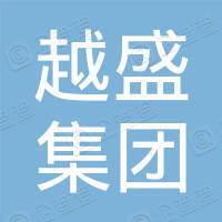 浙江越盛集团有限公司