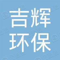 辉南县吉辉环保技术有限公司