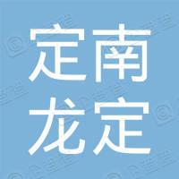 定南县龙定林业资源开发有限公司
