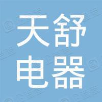 江苏天舒电器有限公司