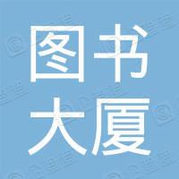 北京图书大厦有限责任公司亚运村分店