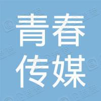 陕西青春传媒有限责任公司