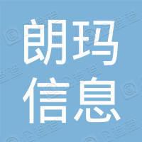 深圳市朗玛信息技术有限公司