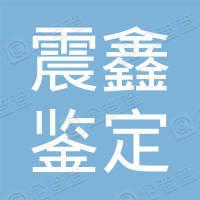 梅河口市震鑫旧机动车鉴定评估有限公司
