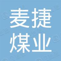 山西寿阳潞阳麦捷煤业有限公司