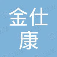 深圳金仕康商贸股份有限公司