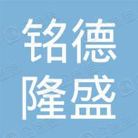 广州铭德隆盛投资合伙企业(有限合伙)