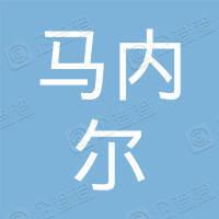 广东马内尔服饰有限公司