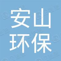 江西安山环保科技有限公司