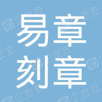 易章(天津)刻章服务有限公司