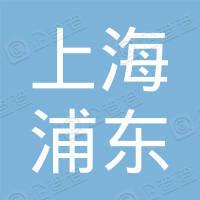 上海浦东煤气制气有限公司