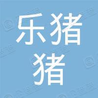 深圳市樂豬豬文化傳媒科技有限公司