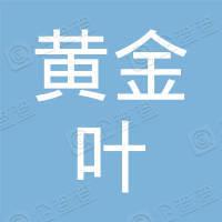 深圳市黄金叶贸易有限公司