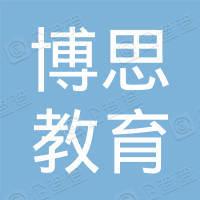 东莞市博思教育投资有限公司