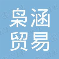 深圳市枭涵贸易有限公司