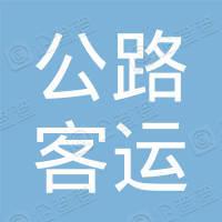 前郭县公路客运有限责任公司