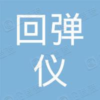 山东省乐陵回弹仪厂
