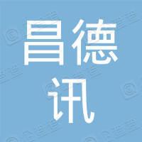 西安昌德讯电子有限公司