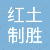 佛山红土制胜创业投资管理有限公司
