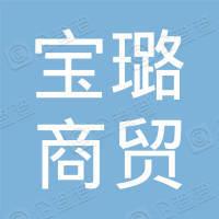深圳市宝璐商贸有限公司