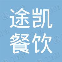 上海途凯餐饮管理有限公司