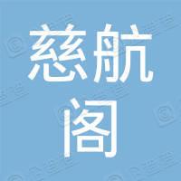 吉林省慈航阁易道养生咨询有限公司