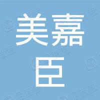 广州市美嘉臣化妆品有限公司