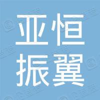 广州亚恒振翼投资中心(有限合伙)