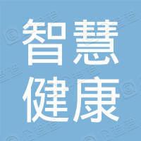 湖南南湖医院投资管理集团有限公司