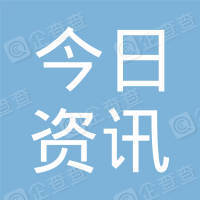 深圳市今日資訊廣告有限公司