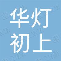 沈阳华灯初上文化传媒有限公司