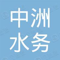 河北中洲水務投資股份有限公司