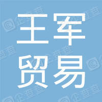 深圳市王军贸易有限公司