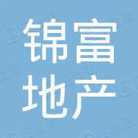 深圳市锦富房地产开发有限公司