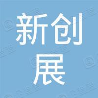新创展(深圳)投资发展有限公司