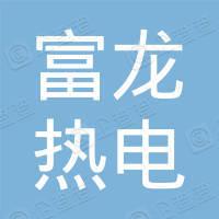 赤峰富龙热电厂有限责任公司