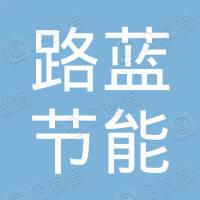 深圳路蓝节能科技有限公司