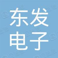 辽宁东发电子科技股份有限公司