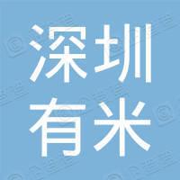 深圳市有米文化传媒有限公司
