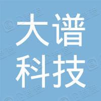 台州大谱科技有限公司