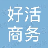 昆山市玉山镇贰零壹玖壹零陆号好活商务服务工作室