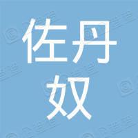 杭州佐丹奴服饰有限公司